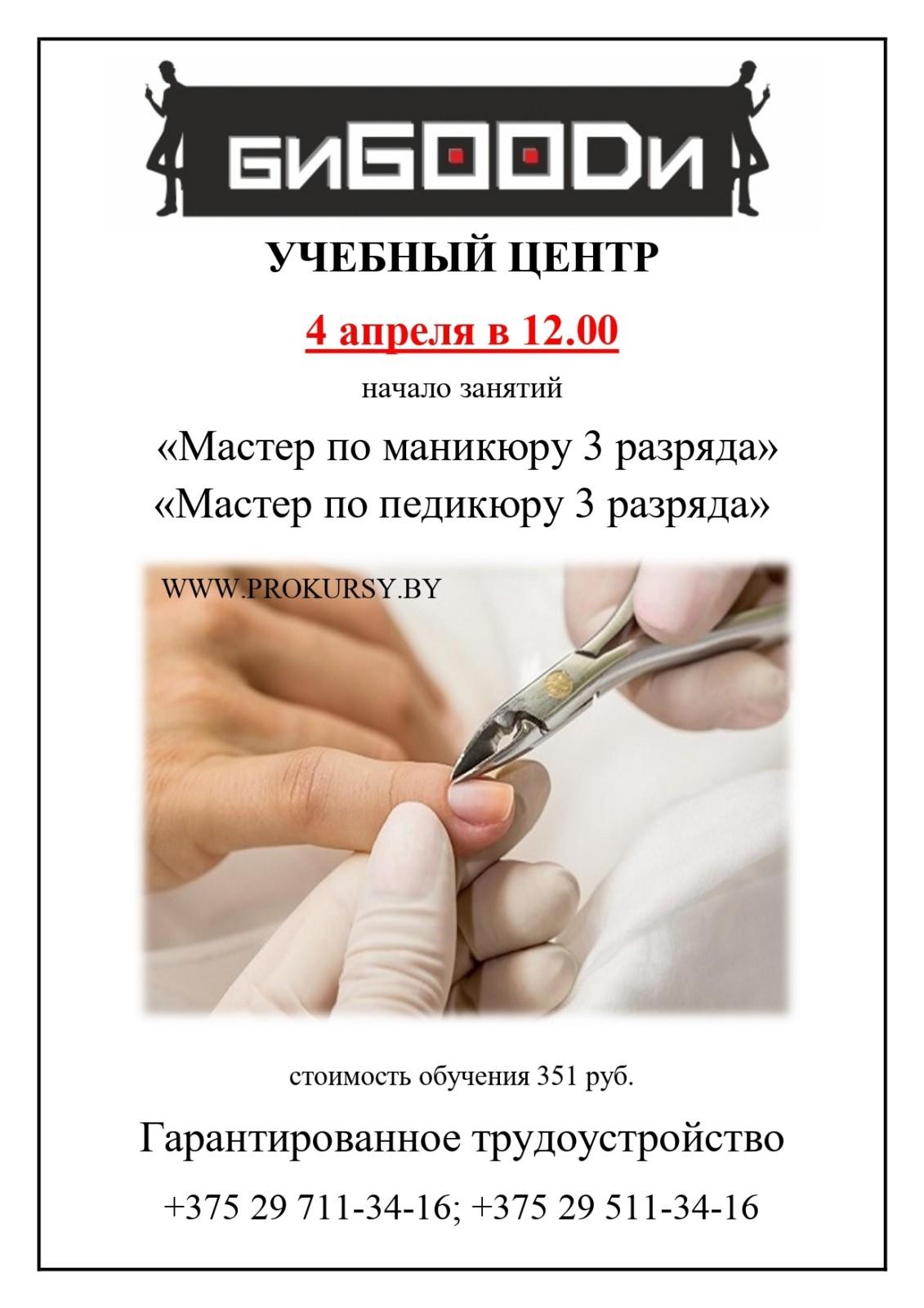 manikur04042020
